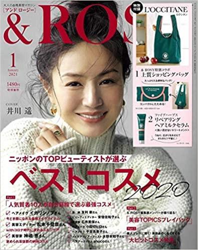 &ROSY 2021年1月号(宝島社)