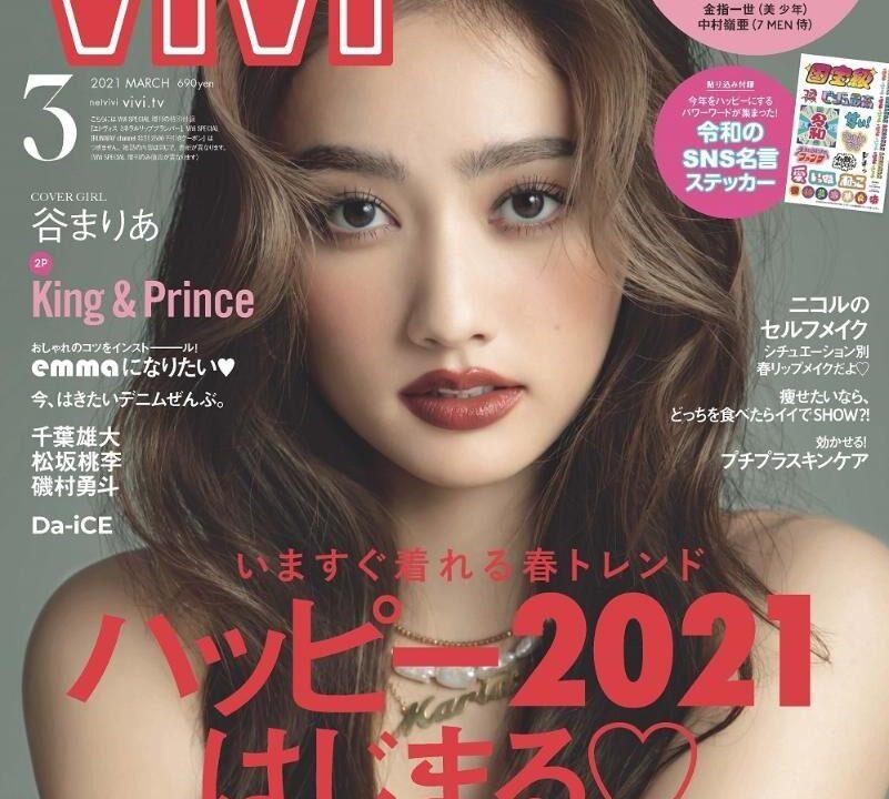 ViVi 2021年3月号(講談社)