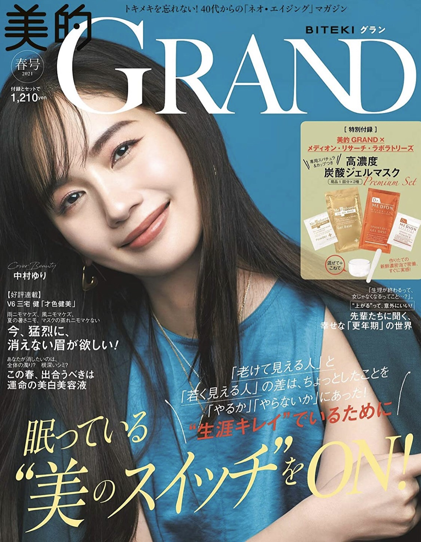 美的GRAND2021春号