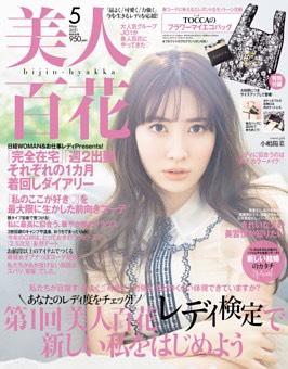 美人百花5月号(角川書店)