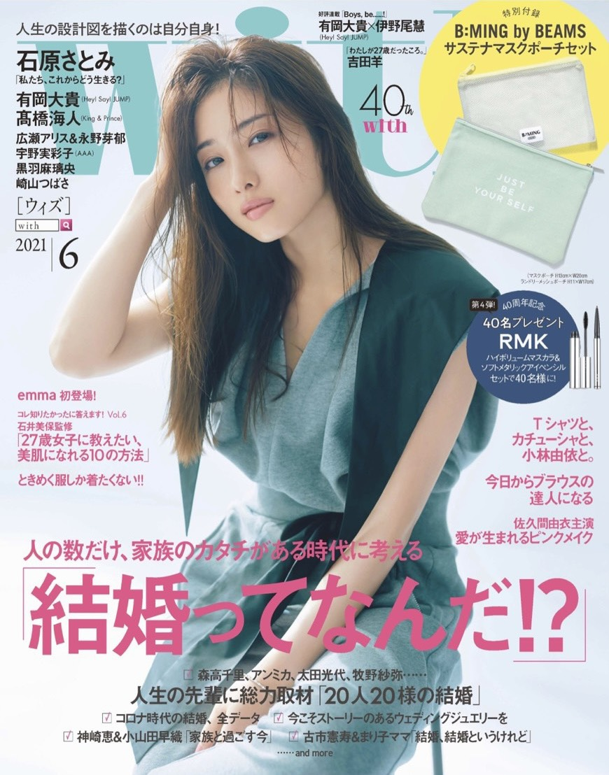 with2021年6月号(講談社)
