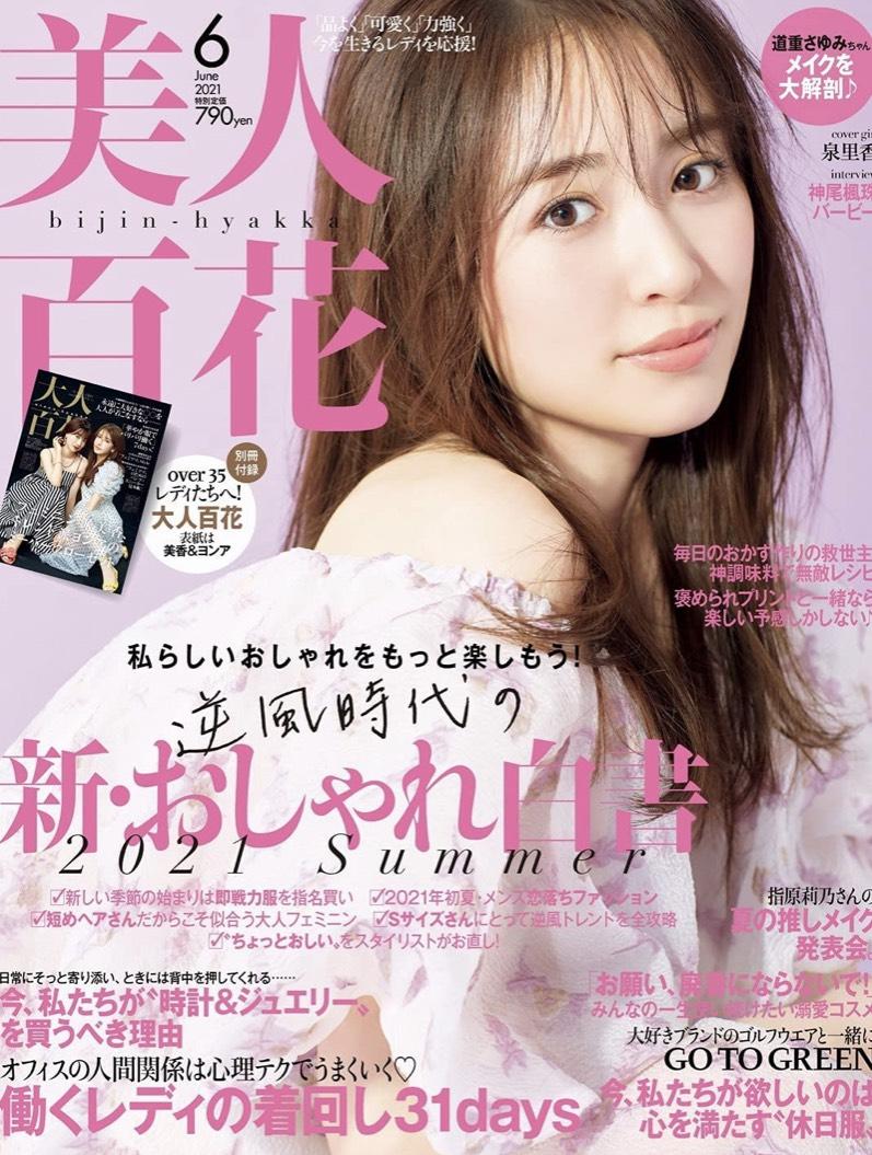 美人百花2021年6月号(角川書店)