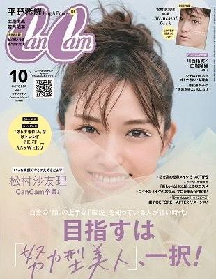 CanCam 10月号(小学館)